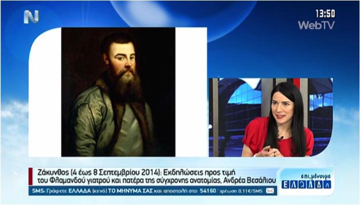 Interview_Andreas Vesalius_7