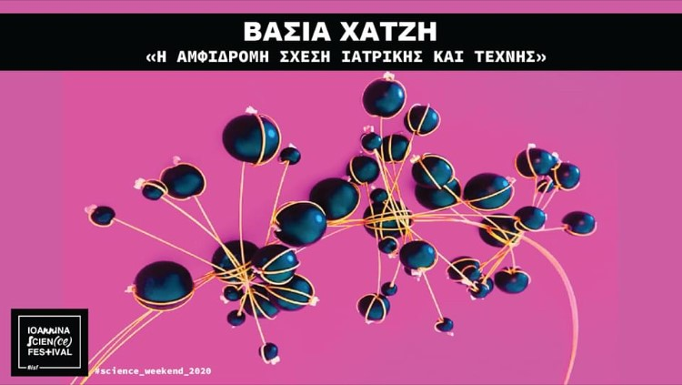 """The mutual beneficial relation between medicine and art: the paradigm of MEDinART"" // Talk by Vasia Hatzi; Ioannina Science Festival 2020 (talk in Greek)"